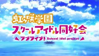 【ラブライブ!虹ヶ咲学園スクールアイド