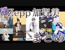 【祝SitR円盤発売】雑Zepp加賀美まとめ