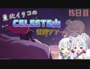 【Celeste】東北イタコのセレステ山登頂ツアー 15日目【VOICEROID実況】