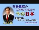 「愛国主義とグローバリズムの戦い」矢野義昭 AJER2020.10.30(1)