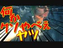 【Bloodborne】 難病の私が高難易度ブラッドボーンchapterⅡ ヤベぇやつ 【初見実況】part7