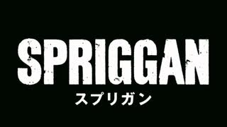 新作アニメ『スプリガン』予告PV Netflix