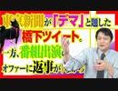 #831 東京新聞が「デマ」と題した橋下ツイート。一方、番組出演のオファーに返事が「なかった」みやわきチャンネル(仮)#971Restart831