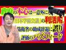 #832 政府の本心は「日本学術会議」の利活用。防衛省の助成辞退に「誤り」評価のバズフィード|みやわきチャンネル(仮)#972Restart832