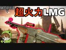 【BF5】LMG最高火力「BAR M1918A2」を制御できたら最強になれるぞ【PS4/バトルフィールド5/アデルゲームズ/AdeleGames】