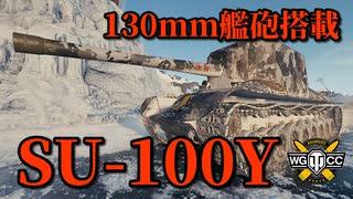 【WoT:SU-100Y】ゆっくり実況でおくる戦