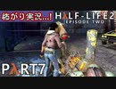 【怖がり実況...!】▼ビビりが運命に抗いましょい!▼Half-Life2:Episode2【Part7】