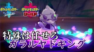 【ポケモン剣盾】ついに登場ガラルヤドキ