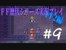 ファイナルファンタジー歴代シリーズを実況プレイ‐FF2編‐【9】