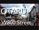 【W800】排気音with小樽堺町通り【車載】