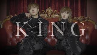 【ゆじたく】KING【踊ってみた】