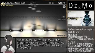 Deemo HardのみRTA 1:33:49 part1/4