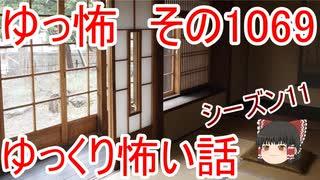【怪談】ゆっくり怖い話・ゆっ怖1069【ゆ