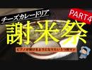 【謝米祭】part4 ピアノが弾けるようになりたいうつ病マンが作る「チーズカレードリア」
