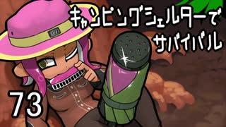 【クラムボウル4】キャンピングシェルター