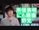 菅総理の所信表明演説にも難癖~日本学術会議問題に救われた野党~