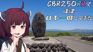 【熊本~熊本】CBR250RR(MC22)でほぼ日本