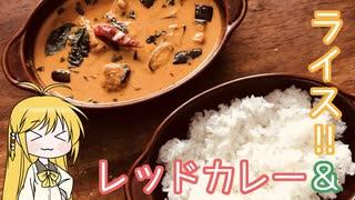 【謝米祭】マキマキの、レッドカレー!!