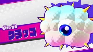 ☆【実況】カービィの大ファンが星のカービ