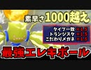 【実況】ポケモン剣盾 冠の雪原 素早さ4桁に到達、全てを置き...