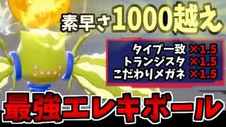 【実況】ポケモン剣盾 冠の雪原 素早さ4桁