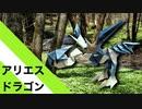 """【折り紙】「アリエス・ドラゴン」 22枚【星】/【origami】""""Aries Dragon"""" 22 pieces【star】"""