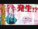 【Nursery Rhyme】エロゲ実況者、まさかの放送事故でやらかした!?#8【実況】