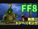 【FF8】トンベリキング稼ぎ