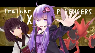 【ポケモン剣盾】トレーナーX ~POKENGERS