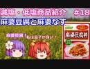 【ゆっくりレビュー】ハウス食品 「やさしくラクケア 麻婆豆腐丼&麻婆なす」あきゅすずと一緒に食レポ 減塩食品 part18【ゆっくり解説】