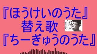 『ちーぎゅうのうた』feat.AIきりたん