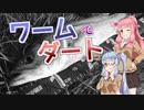 【お台場】琴葉姉妹とシーバスフィッシング!vol.6【ワームでダート】