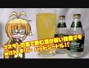 【手抜き祭】マスターの金で飲む酒が旨い手抜き巻マキ with キリン ハードシードル!!