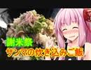 【謝米祭】サンマの炊き込みご飯【茜ちゃん七輪飲み】