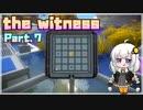 【The Witness】あかりちゃんは天才です Part.7【VOICEROID実況】