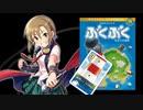 【卓m@s】ひつじを救え! レッツ、ぶくぶくパーティー Part.3【ボードゲーム】