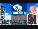【Jet Lancer】戦闘妖精茜ちゃん その1