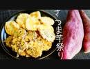 【芋活】簡単さつま芋料理祭り。5種【おつまみ惣菜】