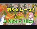 【A Short Hike】琴葉姉妹が田舎の島で雑談しながら遊びます 2日目
