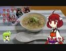 サムゲタンを作るきりたん。【謝米祭】