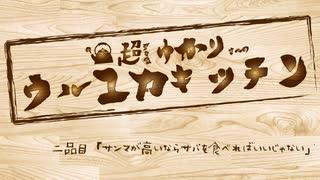 【謝米祭】ゆかりさんと行ってみよう!や