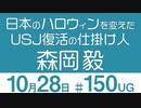 【UG】日本のハロウィンを変えたUSJ復活の仕掛け人・森岡毅 2016/10/30 #150