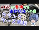 【CeVIO】A4RRが整備する通勤快速への道 Vol.2-1【駆動系メンテ】