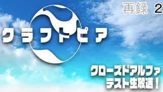 『クラフトピア』クローズドアルファテスト生放送! 再録part2