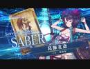【FGOAC】 葛飾北斎(セイバー)参戦PV【Fate/Grand Order Arcade】サーヴァント紹介動画