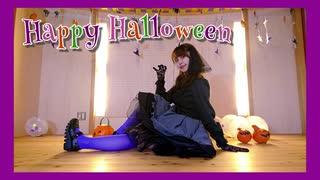 【ぴぎー】Happy Halloween 踊ってみた【