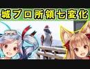 【ゆっくり解説】春夏秋冬!所領背景七変化!【御城プロジェクト:RE】