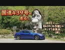 【ドラレコ】国道439号(よさく)「R33→R439与作狸→R197」(4倍速) (過去動画)  -20180428-