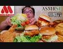 【ASMR】【咀嚼音】美味しそうなモスバガーたくさん買ってきたわよ!