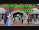アイドル達(千早)と行く途中下車の旅 北海道旅 part1
